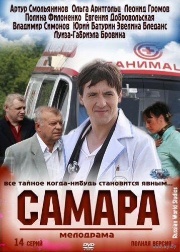 Самара (Россия, 2012) Очень интересный сериал!. Все серии. Скриншоты внутри