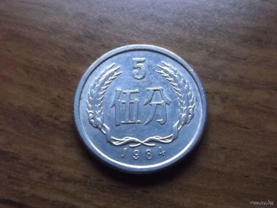 Китай 5 фынь 1984