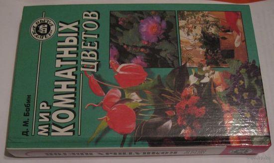 Мир комнатных растений