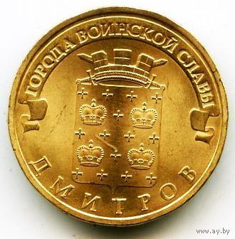 10 рублей Дмитров 2012 года