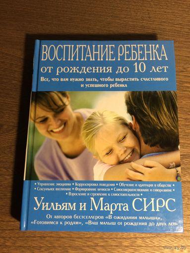 Марта и Уильям Сирс, Воспитание ребенка от рождения до 10 лет