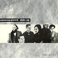 """LP Звуки МУ - """"Транснадежность"""" (1991)"""