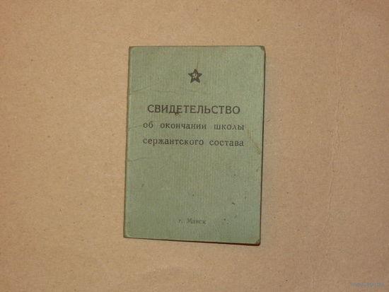 Свидетельство об окончании школы сержансткого состава 1963г г.Минск.