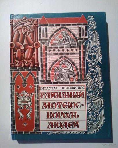 В.Петкявичус .Глиняный Мотеюс-король людей.1983год. Повесть-сказка.