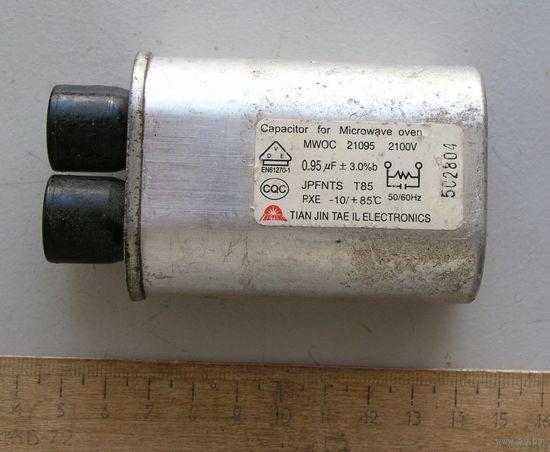 Конденсатор для микроволновой печи 0,95 мкФ 2100 Вольт