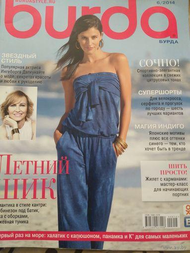 Журнал мод Burda moden 6/2014 с выкройками