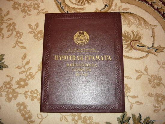 Почетная грамота ВС БССР1960г,почетная грамота Министерства образования БССР 1962г  ,плюс 1 грамота