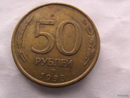 Россия 50 рублей 1993г (ЛМД) не магнитная   распродажа