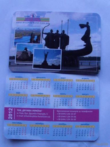 """Карманный календарик 2012г Отель """"Дружба"""" Украина    распродажа"""