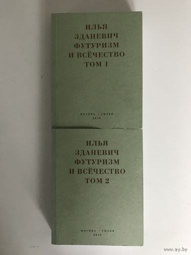 Илья Зданевич. Футуризм и всечество. Том 1 и Том 2