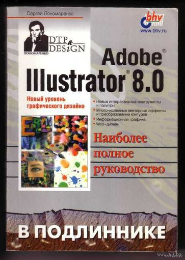 Adobe Illustrator 8.0 в подлиннике.