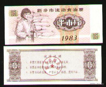 Китай\Синьсян\1983\0.5 ед.продовольствия\UNC  распродажа