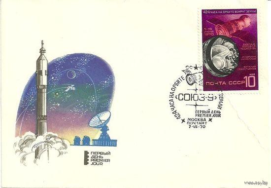 """Конверт первого дня """"Союз-9"""". 1970г. Москва"""