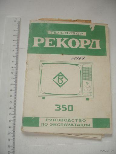Руководство по эксплуатации телевизор Рекорд 350 1989г со схемами