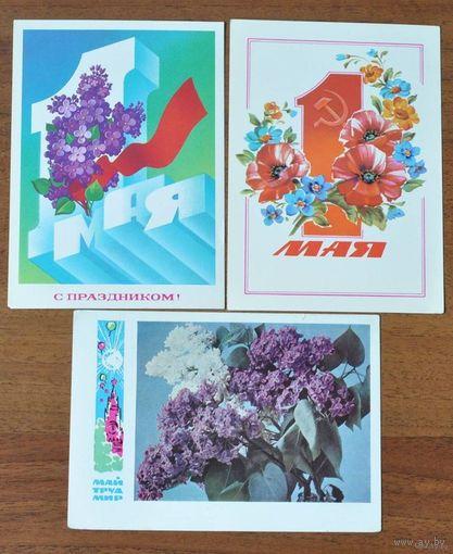 """Почтовые карточки """"1 мая"""" (3 штуки)"""
