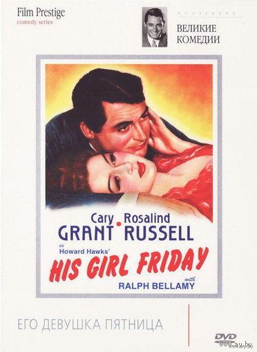Его девушка Пятница / His Girl Friday (Кэри Грант,Розалинд Расселл) ( DVD5]