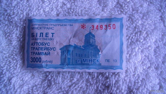 Талон на проезд 3000 руб. No 3 распродажа