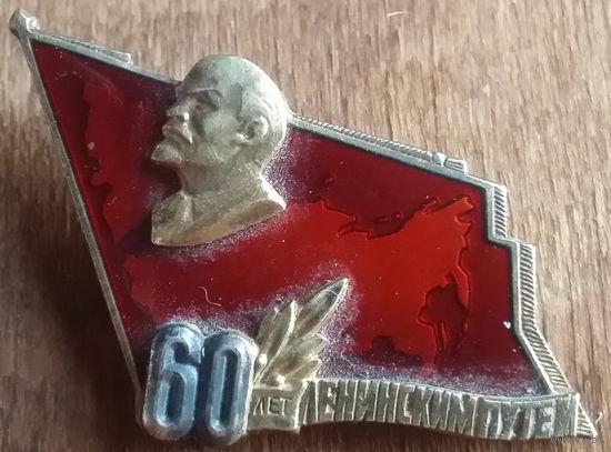 60 лет Ленинским путём серебро
