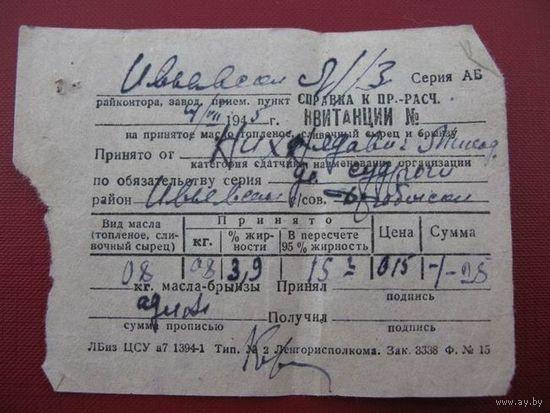 Квитанция 1945г. о сдаче масла.брынзы