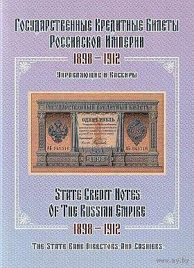 Кредитные билеты Рос.Империи 1898-1912 г- на CD