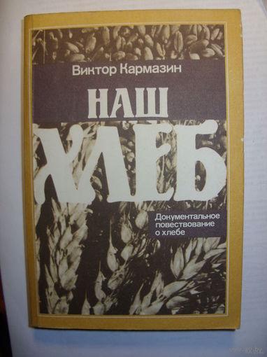 """Книга """"""""Наш хлеб"""" Виктор Кармазин, документальное повествование о хлебе, 448 стр."""