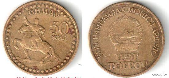1 тугрик 1971 года. 50 лет революции