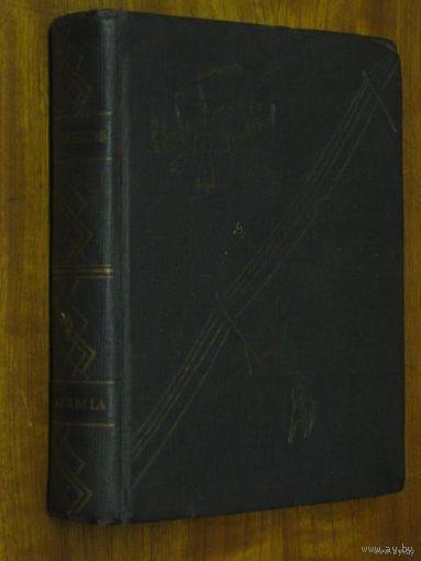 Слепцов В.А. Сочинения в 2-х томах. Том 1. /Academia/ 1932г.