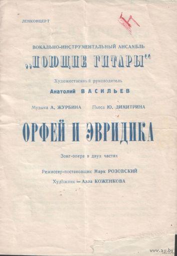 "Программка зонг-опера ""Орфей и Эвридика"" 70-е г."