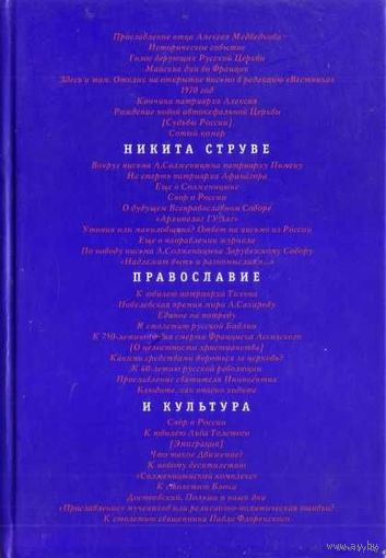Струве Н. Православие и культура. 2000г.