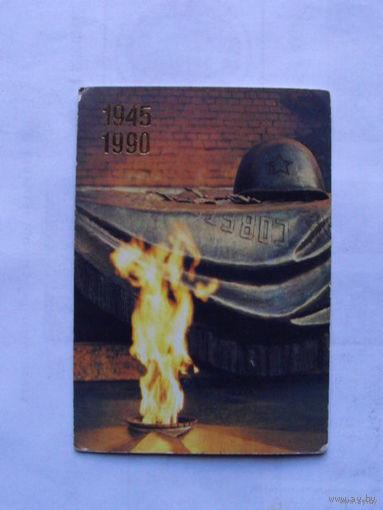 Карманные календарики.   вечный огонь   1990г.  распродажа