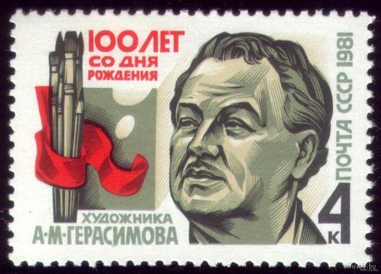 1 марка 1981 год 100 лет Герасимову