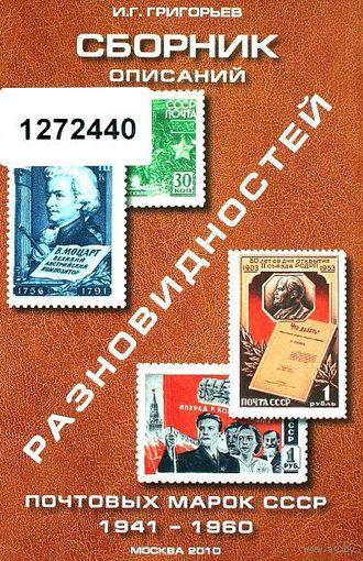 Описание разновидностей марок СССР 1941-60 - на CD