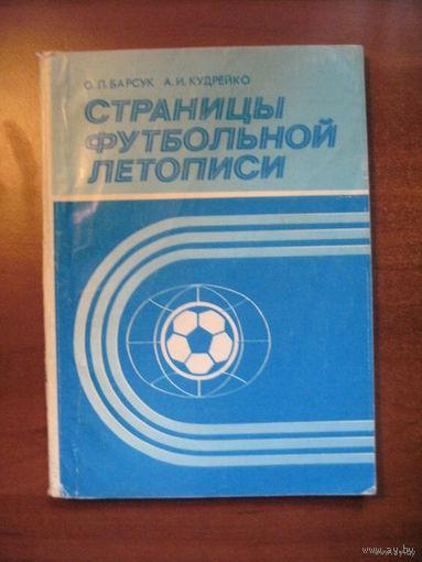 """Страницы футбольной летописи. - Минск, """"Полымя"""", 1987"""