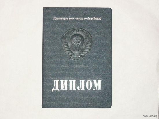 Диплом об окончании Московского фармацевтического института 1939г.