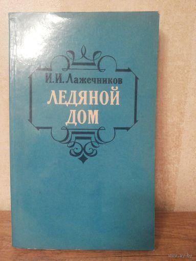 """И. Лажечников """"Ледяной дом"""""""