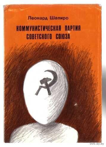 Шапиро Л. Коммунистическая партия Советского Союза. /Лондон 1990г./