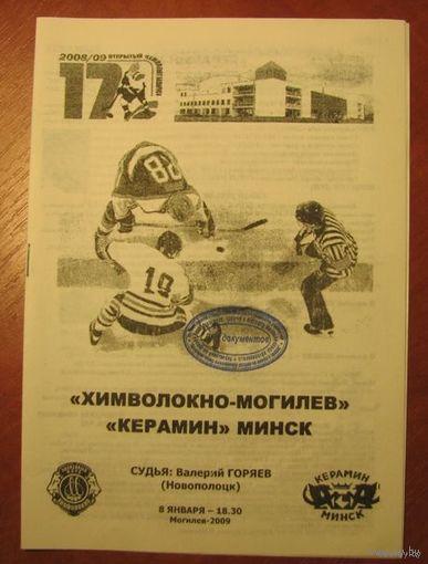 Программа (хоккей). Химволокно (Могилев) - Керамин (Минск). 8.01.2009.