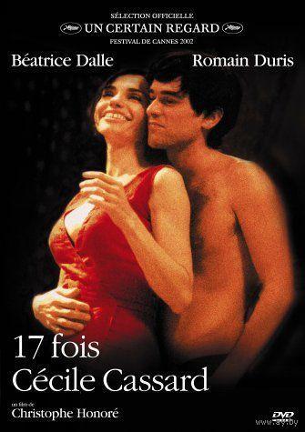 17 раз Сесиль Кассар / Мужчины Сесиль Кассар / 17 fois C'ecile Cassard (Кристоф Оноре / Christophe Honor'e) ( Драма)DVD5