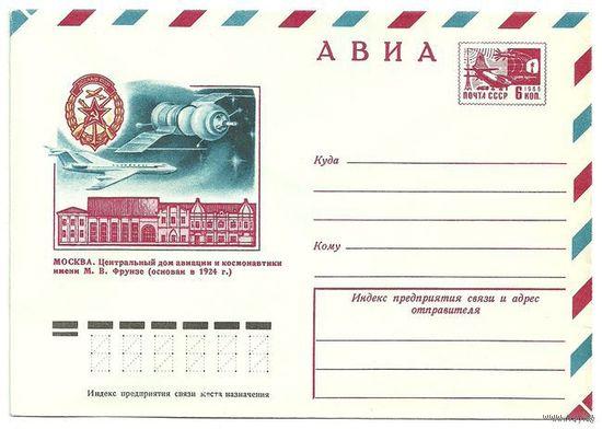 """Почтовый конверт """"Центральный дом авиации и космонавтики"""" 1974г."""