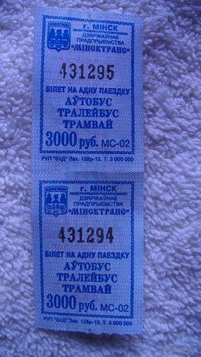 Талон на проезд 3000 руб. сцепка 2 шт. 431295-431294 распродажа