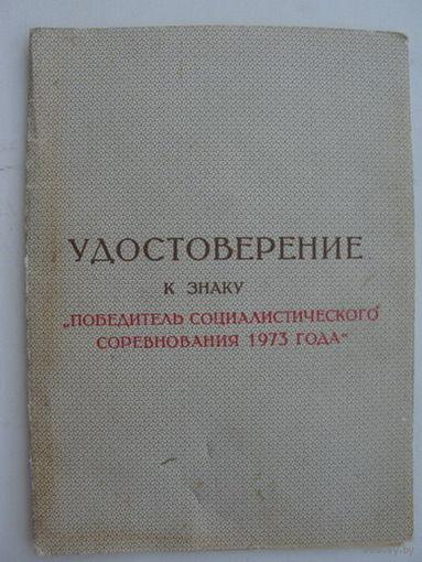 Победитель соц. соревнования  1973г.
