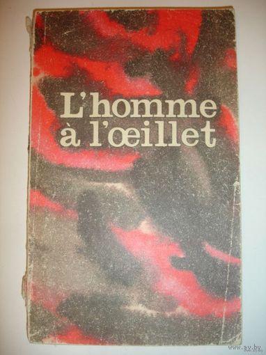 """""""Человек с гвоздикой"""" сборник рассказов на французском языке"""