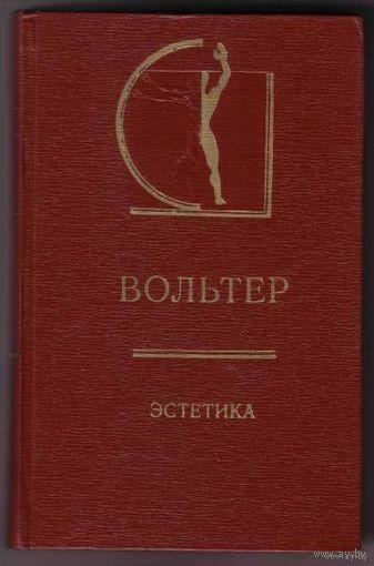 Вольтер. Эстетика. Статьи. Письма. Предисловия и рассуждения. 1974г.
