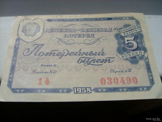 Лотерейный билет 1958 СССР