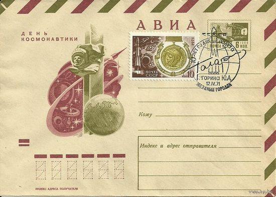 СГ 10 лет со дня полета Ю.А.Гагарина 12.04.1971г. - Звездный городок