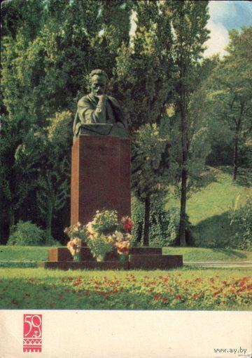 Киев 1967 год И.Франко