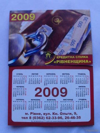 """Карманный календарик 2009г кредитна спилка """"Ровеньщина"""" Украина    распродажа"""