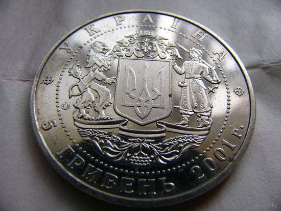 Монета 5 гривен - 10 лет независимости Украины, 2001г.