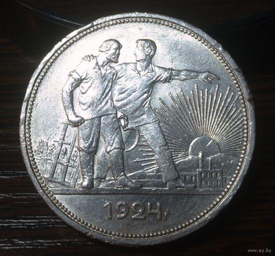 Рубль 1924 г. П.Л. С рубля!