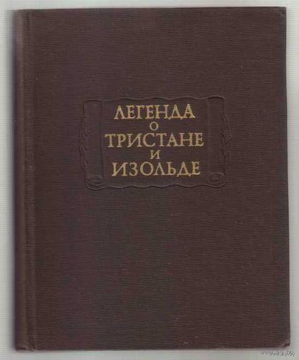 Легенда о Тристане и Изольде. /Серия: Литературные памятники/  1976г.